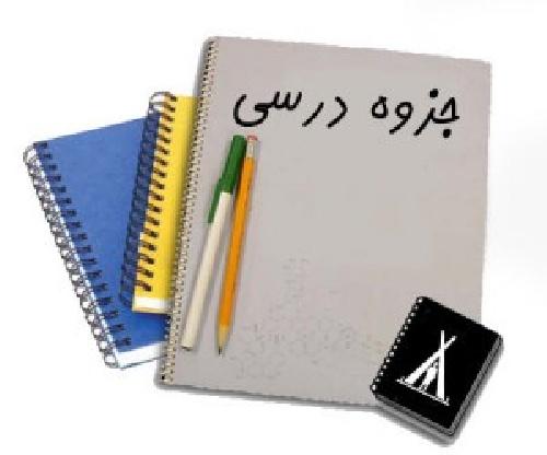 دانلود جزوه دست نویس خواص فیزیکی و مکانیکی پلیمرها دانشگاه امیرکبیر